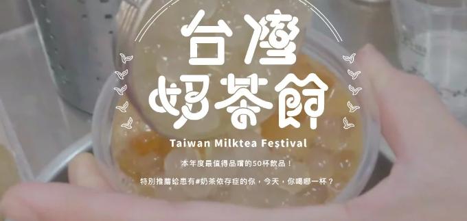 台灣奶茶節